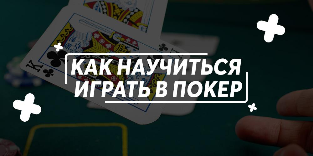Как правильно научиться играть в покер