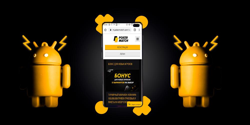 Мобильное приложение рума ПОкерматч на Андроид