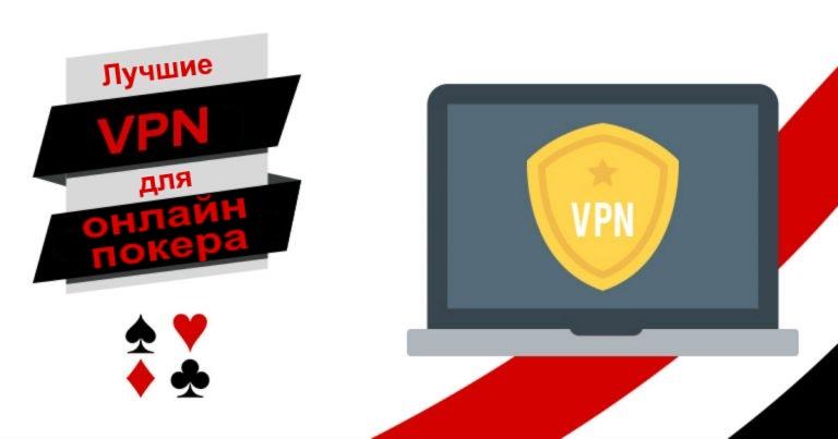 Список лучших VPN-программ для игры в покер