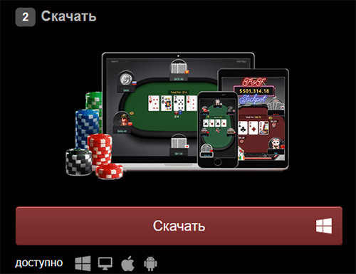 установка клиента ПокерОк