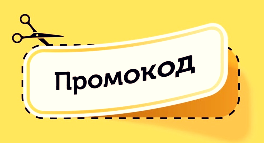 промокоды ПокерОк