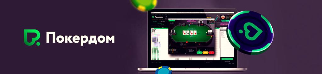ПокерДом на ПК