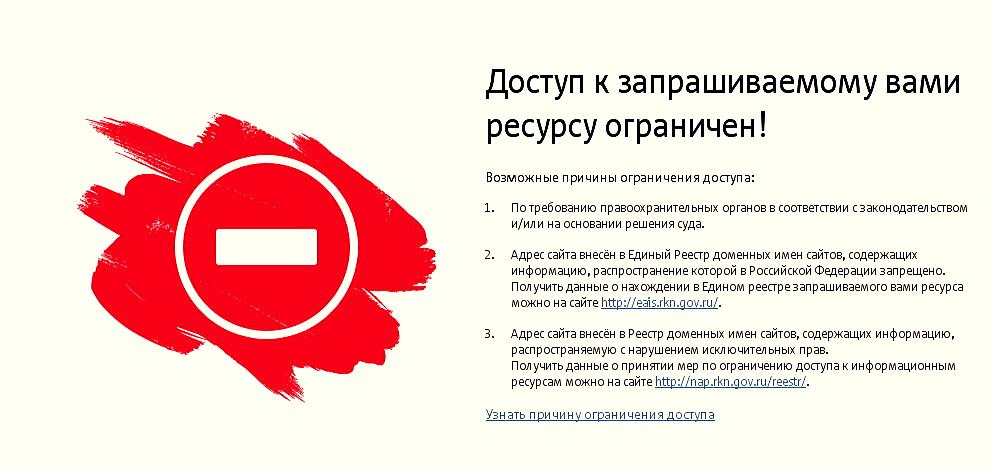 обход блокировки сайта