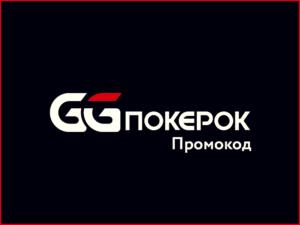Промокоды ГГПокерОк