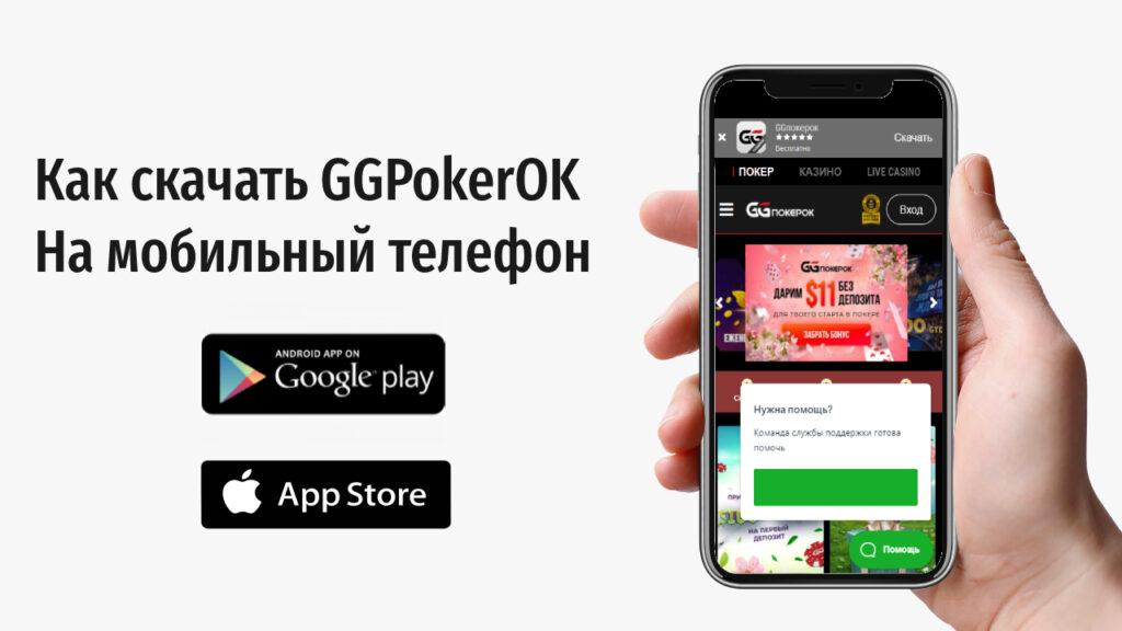 мобильная версия ggpoker